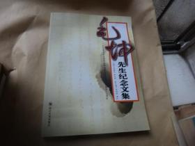 毛坤先生纪念文集——纪念著名图书馆学家和档案学家毛坤先生诞辰110周年