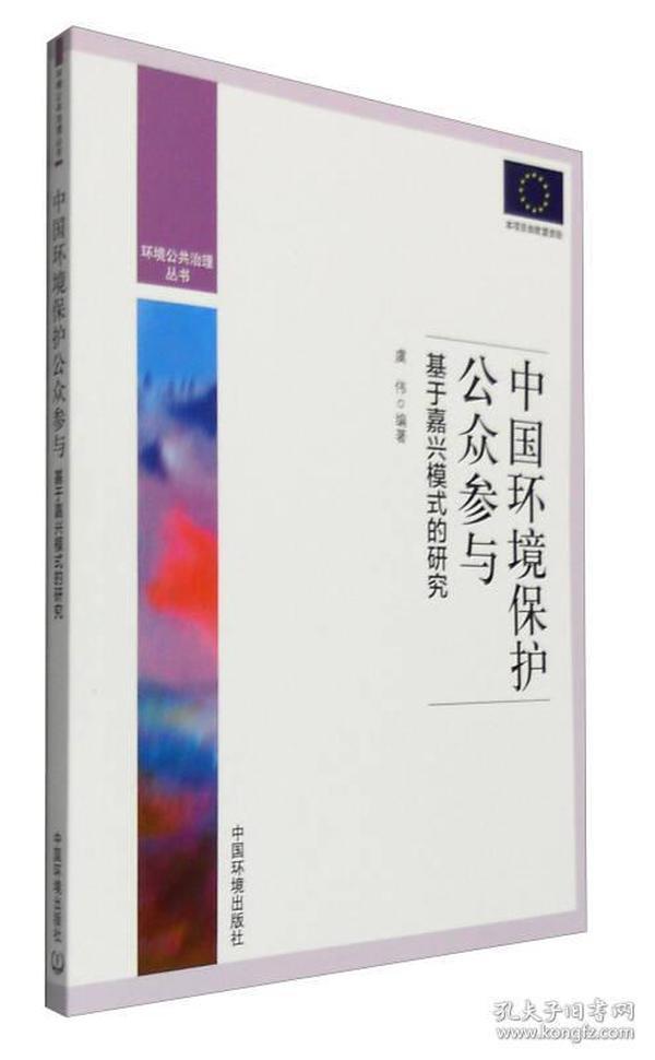 环境公共治理丛书 中国环境保护公众参与研究:基于嘉兴模式的研究