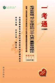 毛泽东思想邓小平理论和三个代表重要思想概论-一考通-(公共课辅导)-[2008年版]-:中国近现代史纲要自学考试大纲-全国高等教育自学考试指定教材同步辅导用书-公共课辅导