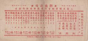 1951年上海天蟾实验京剧团 莅临无锡短期演出【名家众多:谭元寿、艾世菊、徐世奎、】{全部野猪林、挑滑车} 带剧照