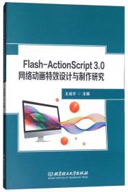 Flash-ActionScript 3.0网络动画特效设计与制作研究