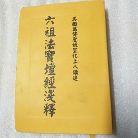 六祖法宝坛经浅释 美国万佛