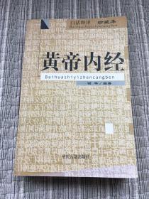 黄帝内经(白话释译珍藏本)