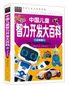 (彩图注音精装版)常春藤:中国儿童智力开发大百科