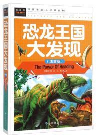 (彩图注音精装版)常春藤:恐龙王国大发现