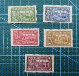 1947年台湾纪3 国民政府还都纪念--台湾贴用邮票--5枚新全套