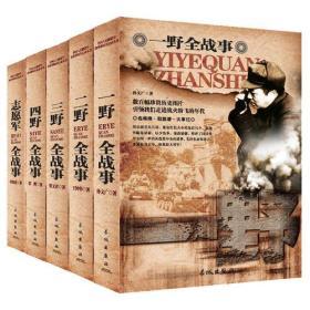 中国人民解放军全战事-三野军