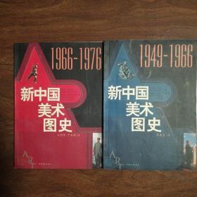 新中国美术图史1949-1966 1966-1976两册合售(一版一印,品上佳)