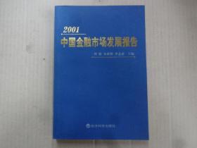 2001中国金融市场发展报告