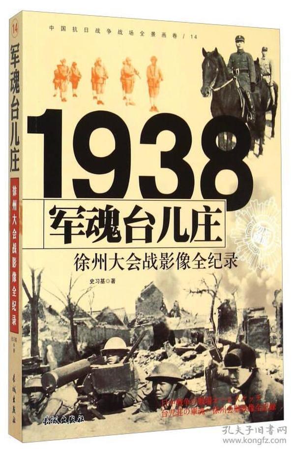 《军魂台儿庄——徐州大会战影像全纪录》