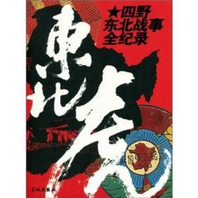 东北虎:四野东北战事全纪录