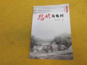 悲欢乌龟村(广西宜州)