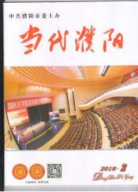 《当代濮阳》杂志(2018年第2期 总第175期)