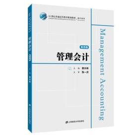 管理会计(第四版)