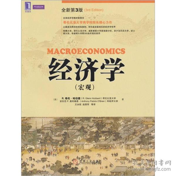 经济学(宏观)(全新第3版)(原书第3版)