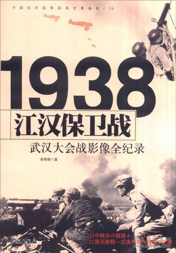 9787548301035江汉保卫战:武汉大会战影像全纪录