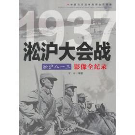 淞沪八一三:淞沪大会战影像全纪录