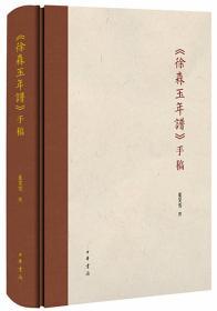 《徐森玉年譜》手稿