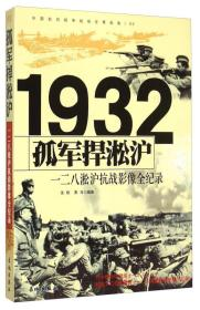 1932孤军捍淞沪:一二八淞沪抗战影像全纪录