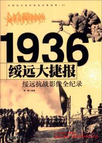9787548301813绥远大捷报:绥远抗战影像全纪录