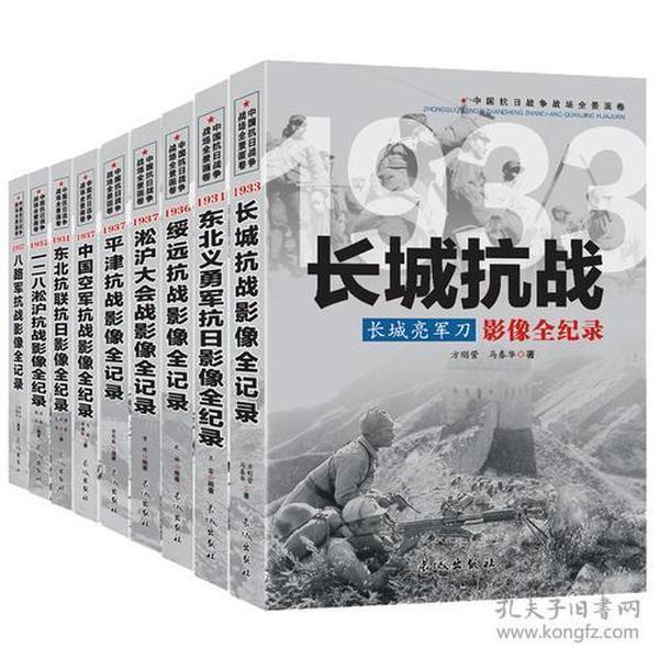 《平津狼烟起——平津抗战影像全纪录》