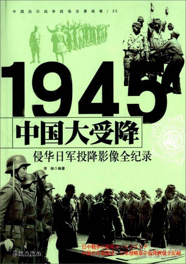 1945中国大受降