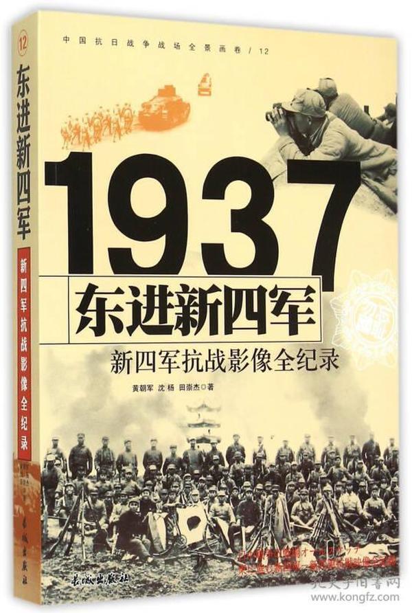 《东进新四军——新四军抗战影像全纪录》