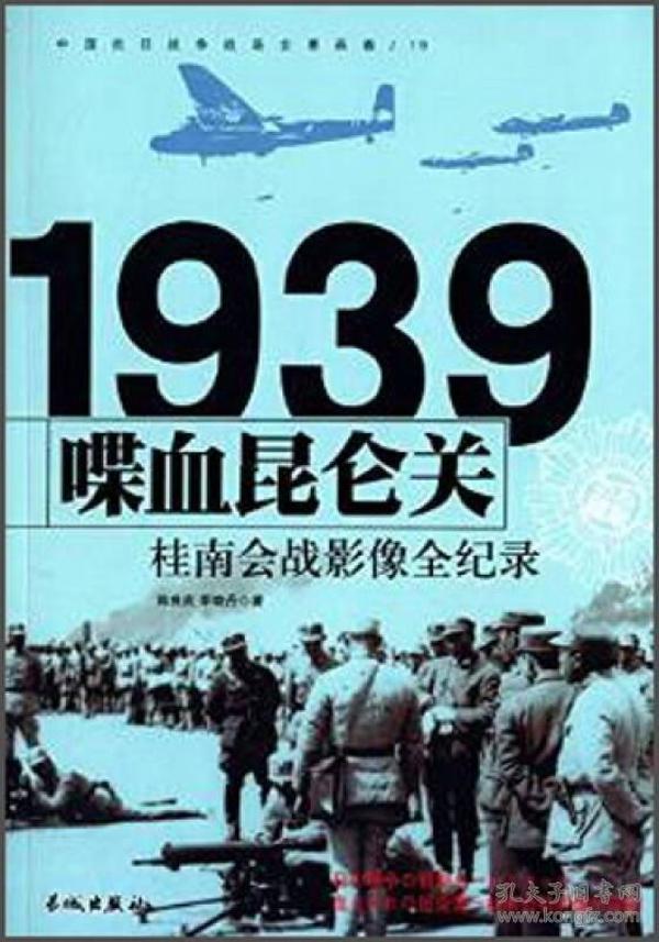 《喋血昆仑关——桂南会战影像全纪录》