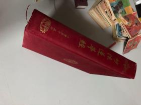 妙法莲华经 大字版 16开布面精装