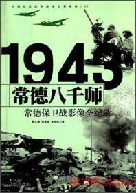 《常德八千师——常德保卫战影像全纪录》