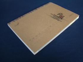 尚风 2013 笔记本 有字迹