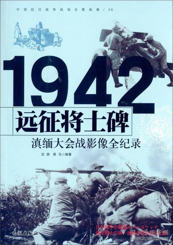 《远征将士碑——滇缅大会战影像全纪录》