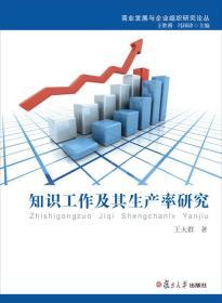 知识工作及其生产率研究