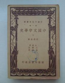 1938年初版:中国目录学史