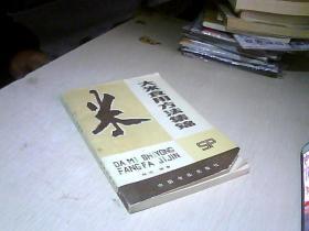大米食用方法集锦