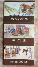 新版连环画---西汉演义故事1(全3册)指鹿为马 鸿门宴 楚汉分界