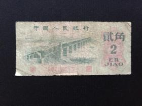 第三套人民币 贰角 红二轨 21656119 1962年 保老保真