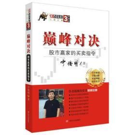 对决:股市赢家的买卖指令(典藏版)(宁俊明135战法系列丛书之