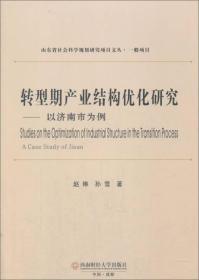 转型期产业结构优化研究以济南市为例