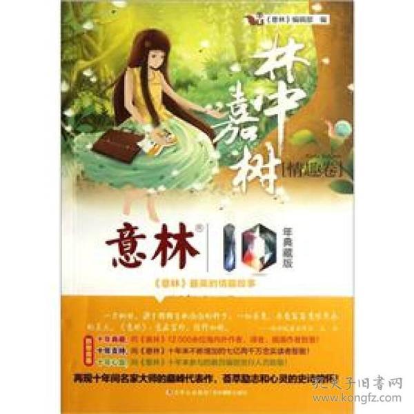 意林10周年白金典藏版之情趣卷:林中嘉树