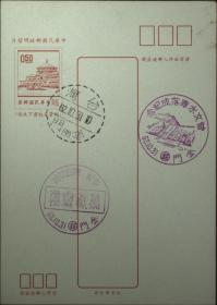 总统华诞系列:台湾邮政用品、邮资片,恭祝总统华诞邮资纪念片一枚