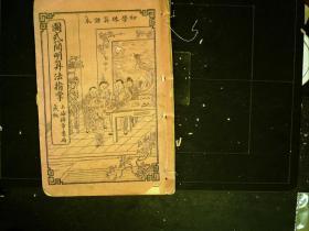 Q306,民国锦章书局石印本:图示简明算法指掌,存线装一册下册,红印封皮版画漂亮。