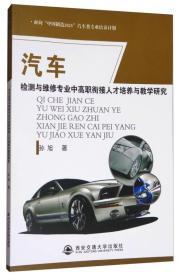 """汽车检测与维修专业中高职衔接人才培养与教学研究/面向""""中国制造2025""""汽车类专业培养计划"""
