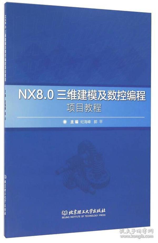 NX8.0三维建模及数控编程项目教程