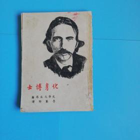 化身博士  (开明书店民国36年初版民国三十八年再版)