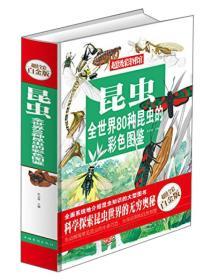 昆虫:全世界80种昆虫的彩色图鉴(超值全彩白金版)