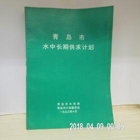 青岛市水中长期供求计划