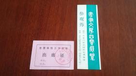 全国保险工作会议出席证 约1983+安徽文房四宝展览参观券
