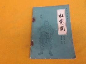 虹霓关——传统评书(兴唐传)之七