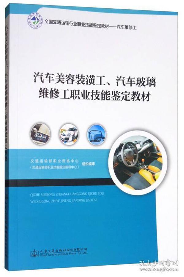 汽车美容装潢工、汽车玻璃维修工职业技能鉴定教材